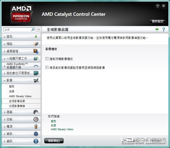 AMD Catalyst Control Center-3.jpg