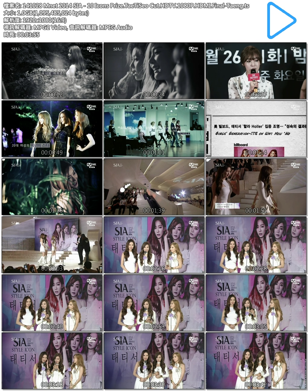 141028 Mnet 2014 SIA - 10 Icons Prize.TaeTiSeo Cut.HDTV.1080P.HDMI.Final-Taeng.ts.jpg