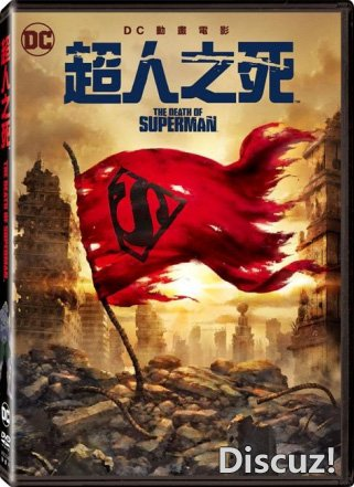超人之死 The Death of Superman.jpg
